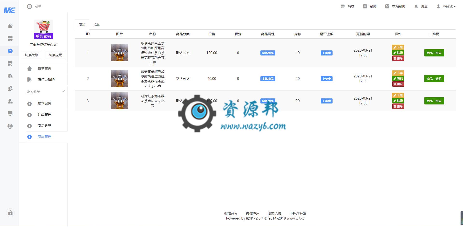 【公众号应用】云创单品订单商城V1.0.15正版源码打包,增加后台上传视频注释 公众号应用 第4张
