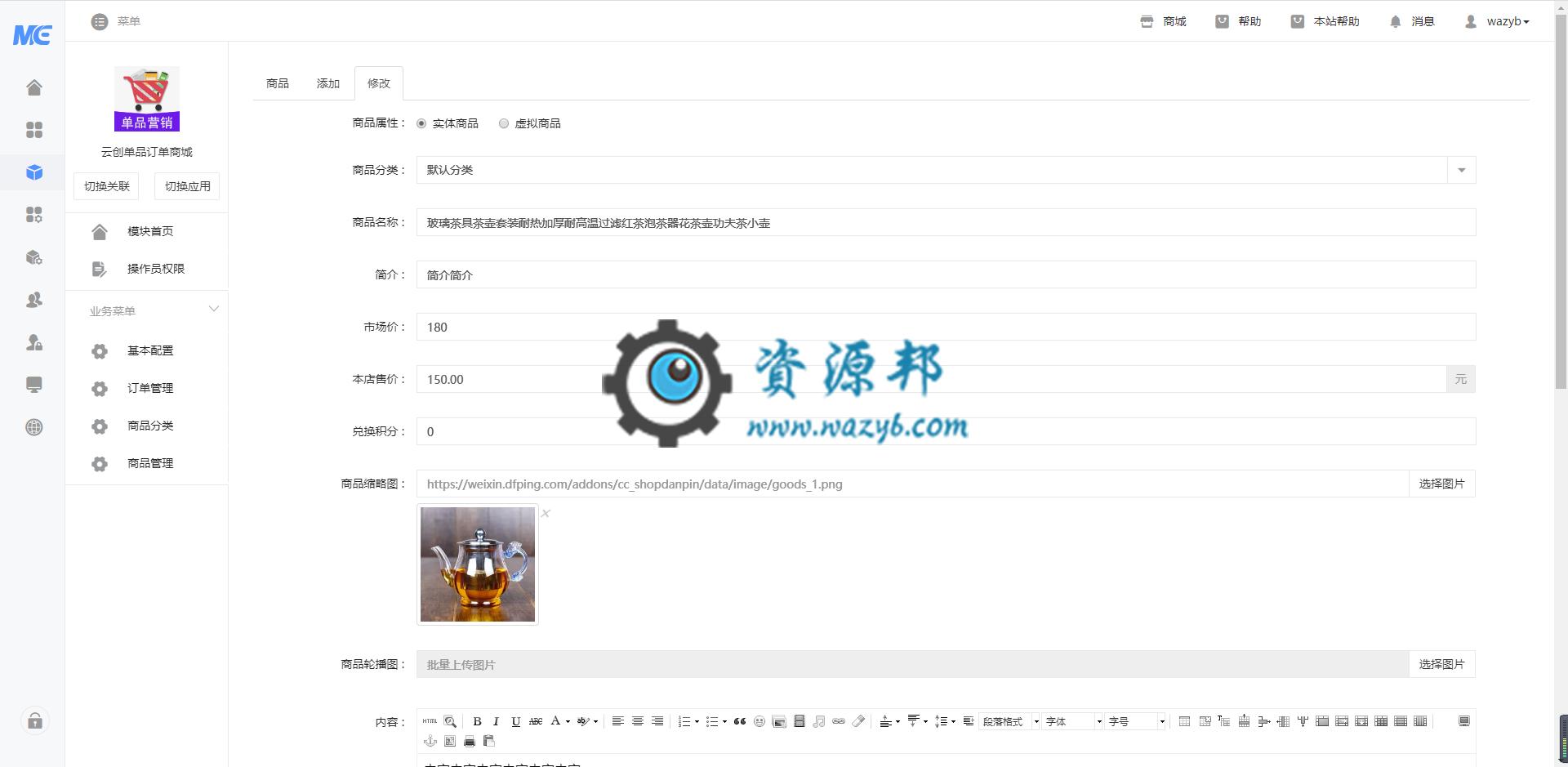 【公众号应用】云创单品订单商城V1.0.15正版源码打包,增加后台上传视频注释 公众号应用 第5张