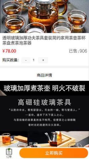 【公众号应用】云创单品订单商城V1.0.16完整源码包,修正商品内容视频字段默认值 公众号应用 第6张