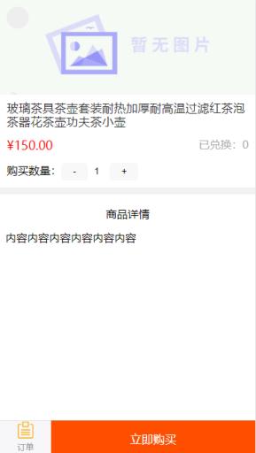 【公众号应用】云创单品订单商城V1.0.16完整源码包,修正商品内容视频字段默认值 公众号应用 第7张