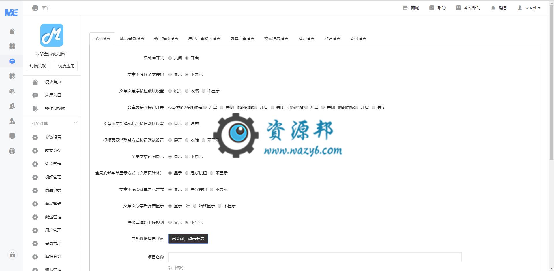 【永久会员专享】米哆全民软文推广视频商城综合版包更新【更新至V5.3.8】 第2张