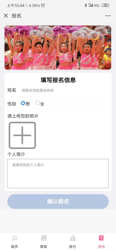 【公众号应用】宝贝投一票公众号版V1.0.1原版程序打包,修复ios搜索样式问题,修复时间戳问题。 公众号应用 第4张