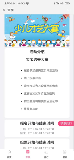 【公众号应用】宝贝投一票公众号版V1.0.1原版程序打包,修复ios搜索样式问题,修复时间戳问题。 公众号应用 第8张