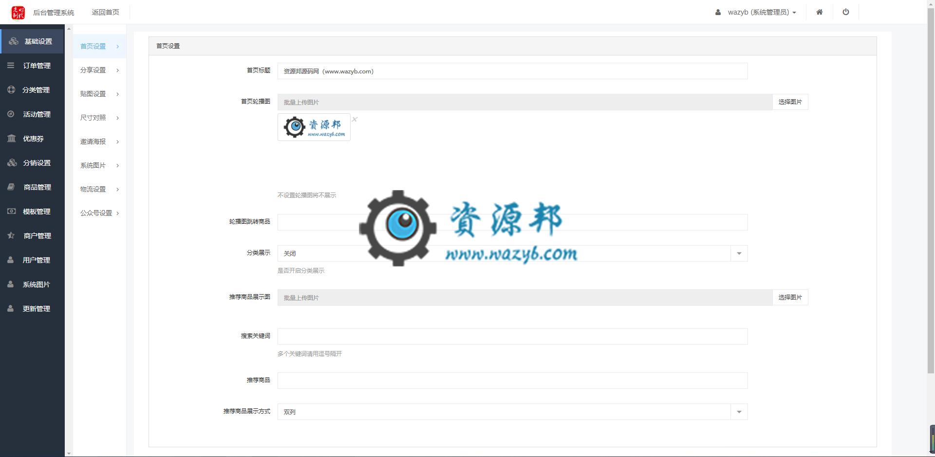 【微信小程序】江小白服饰贴图定制小程序V1.2.2安装包+小程序前端,增加了商品搜索功能 小程序源码 第3张