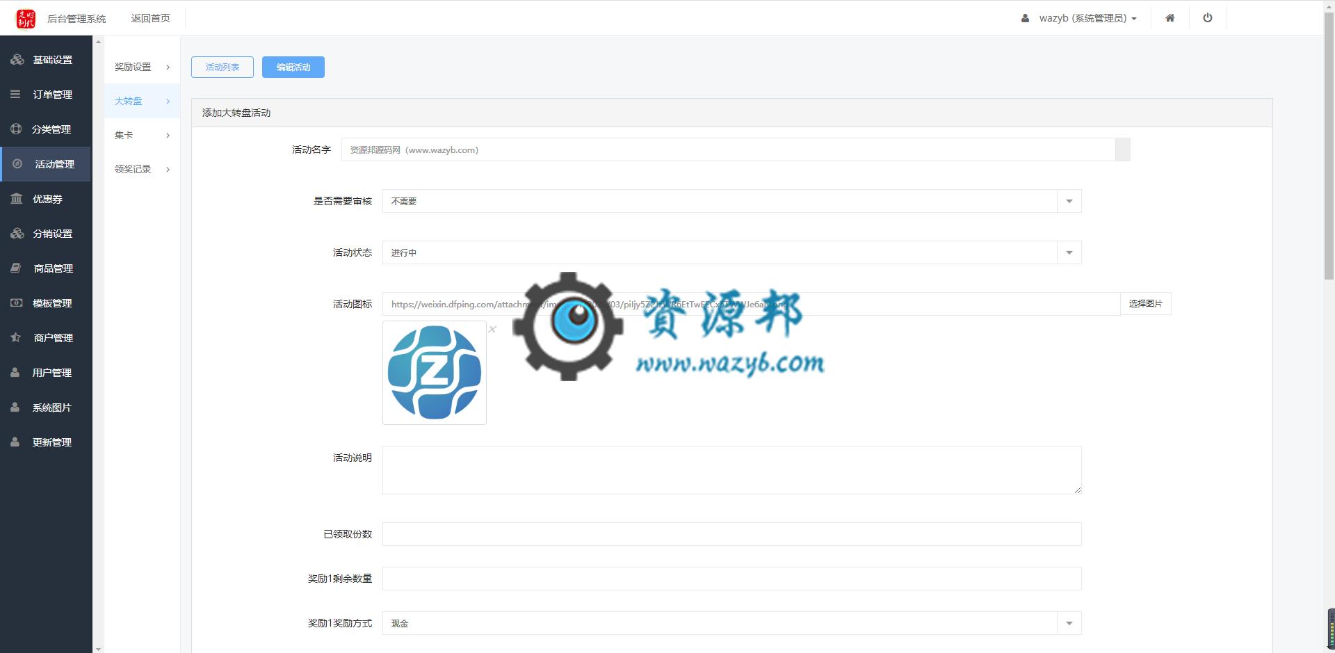 【微信小程序】江小白服饰贴图定制小程序V1.2.2安装包+小程序前端,增加了商品搜索功能 小程序源码 第4张