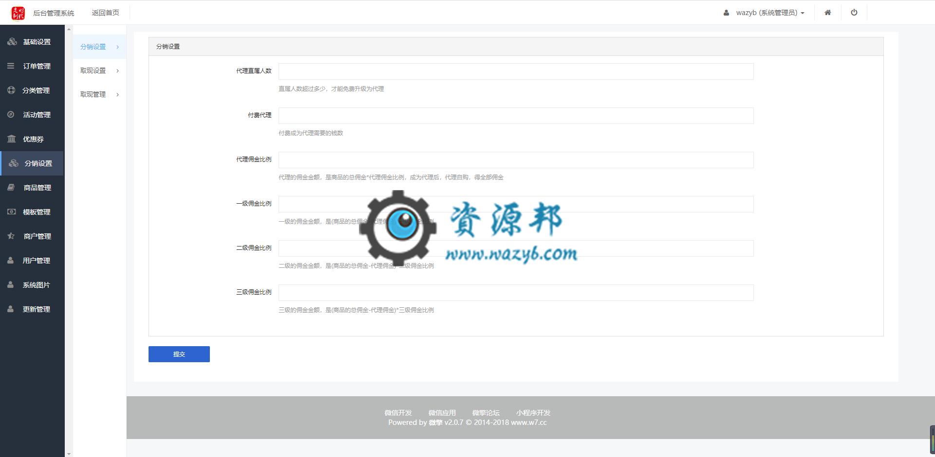 【微信小程序】江小白服饰贴图定制小程序V1.2.2安装包+小程序前端,增加了商品搜索功能 小程序源码 第5张