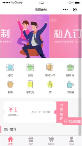 【微信小程序】江小白服饰贴图定制小程序V1.2.2安装包+小程序前端,增加了商品搜索功能 小程序源码 第6张