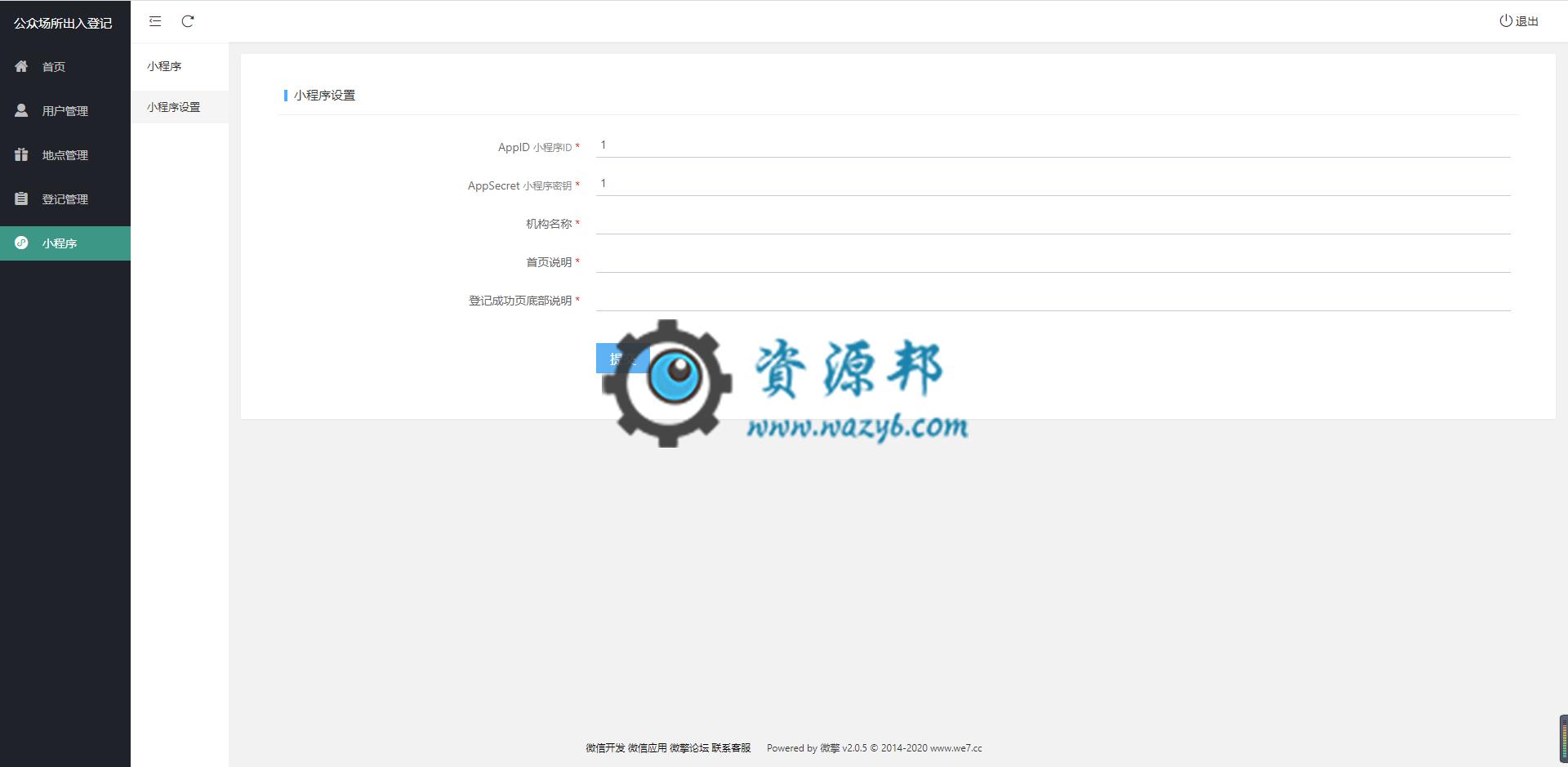 【微信小程序】公众场所出入登记小程序V1.0.5安装包+小程序前端,新增后台登记列表用户详细信息显示 小程序源码 第4张