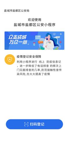 【微信小程序】公众场所出入登记小程序V1.0.5安装包+小程序前端,新增后台登记列表用户详细信息显示 小程序源码 第5张