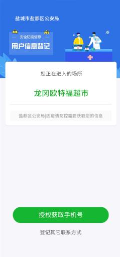 【微信小程序】公众场所出入登记小程序V1.0.5安装包+小程序前端,新增后台登记列表用户详细信息显示 小程序源码 第6张