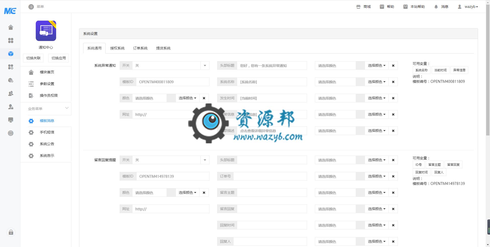 【公众号应用】通知中心V2.1.0完整安装包,更新模板 公众号应用 第2张