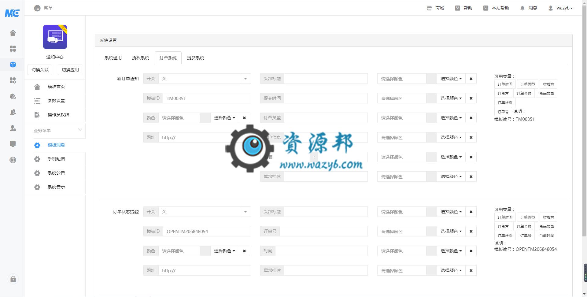 【公众号应用】通知中心V2.1.0完整安装包,更新模板 公众号应用 第3张