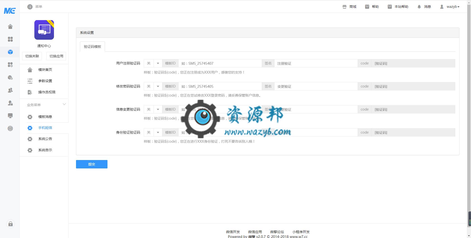 【公众号应用】通知中心V2.1.0完整安装包,更新模板 公众号应用 第4张