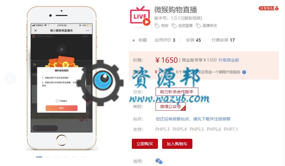【首发限时收费】微猴购物直播源码包更新【更新至V1.0.13】 第1张