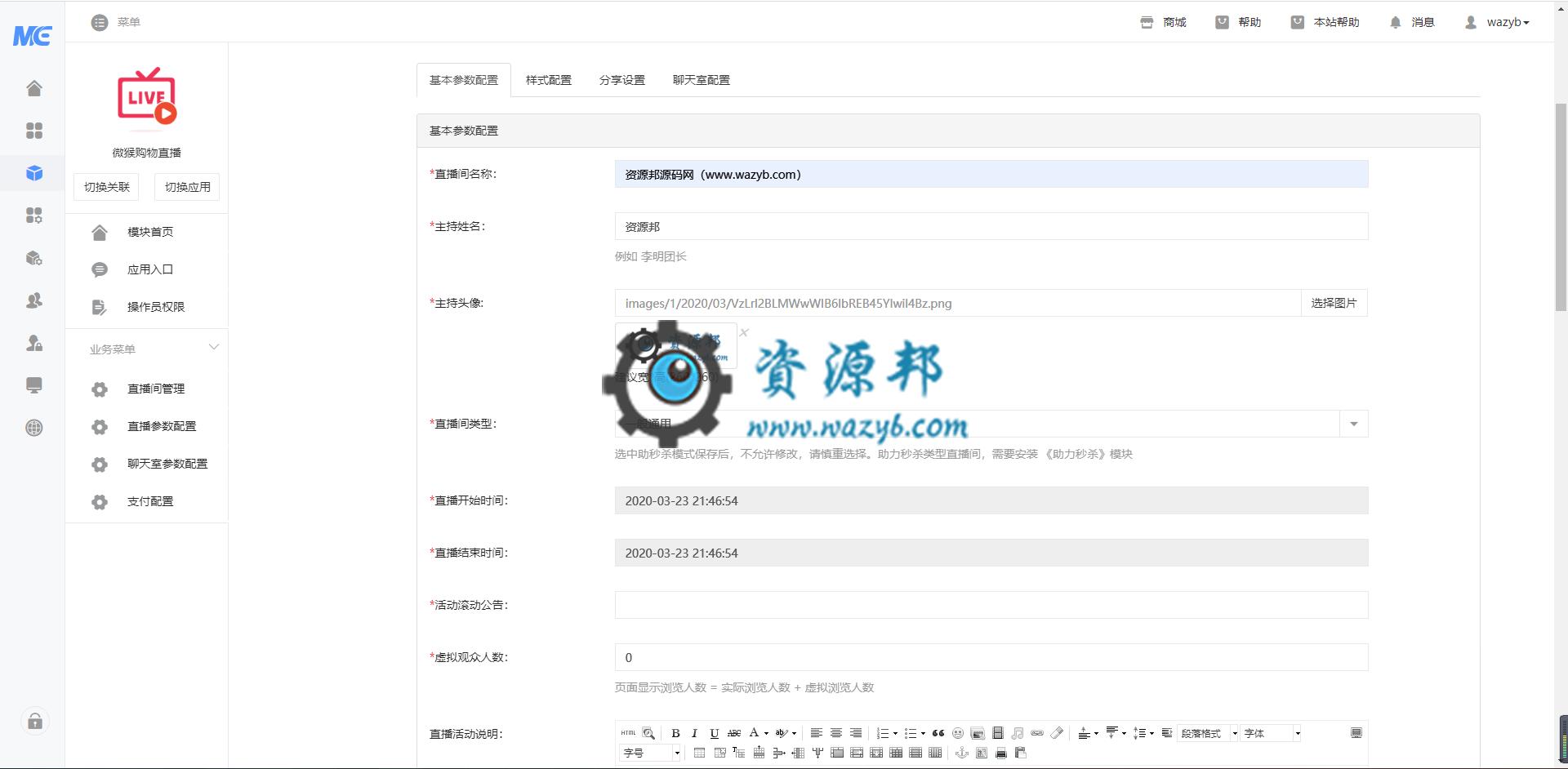 【首发限时收费】微猴购物直播源码包更新【更新至V1.0.13】 第2张