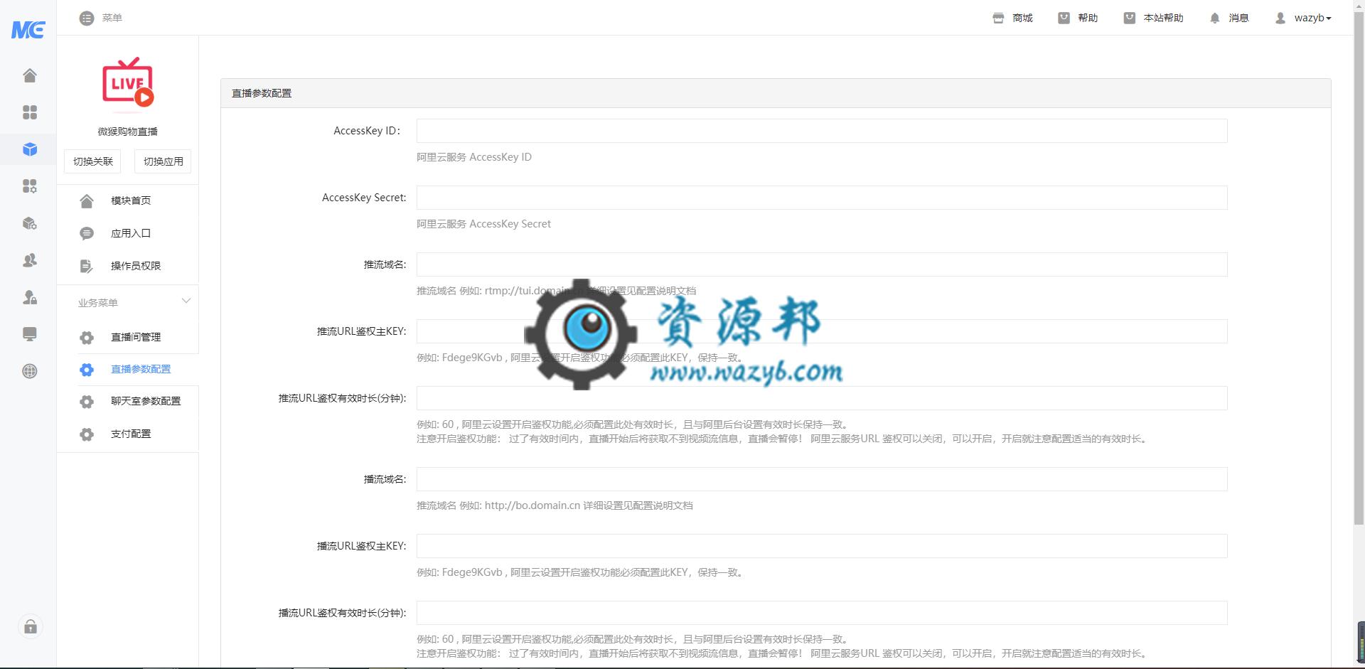 【首发限时收费】微猴购物直播源码包更新【更新至V1.0.13】 第3张