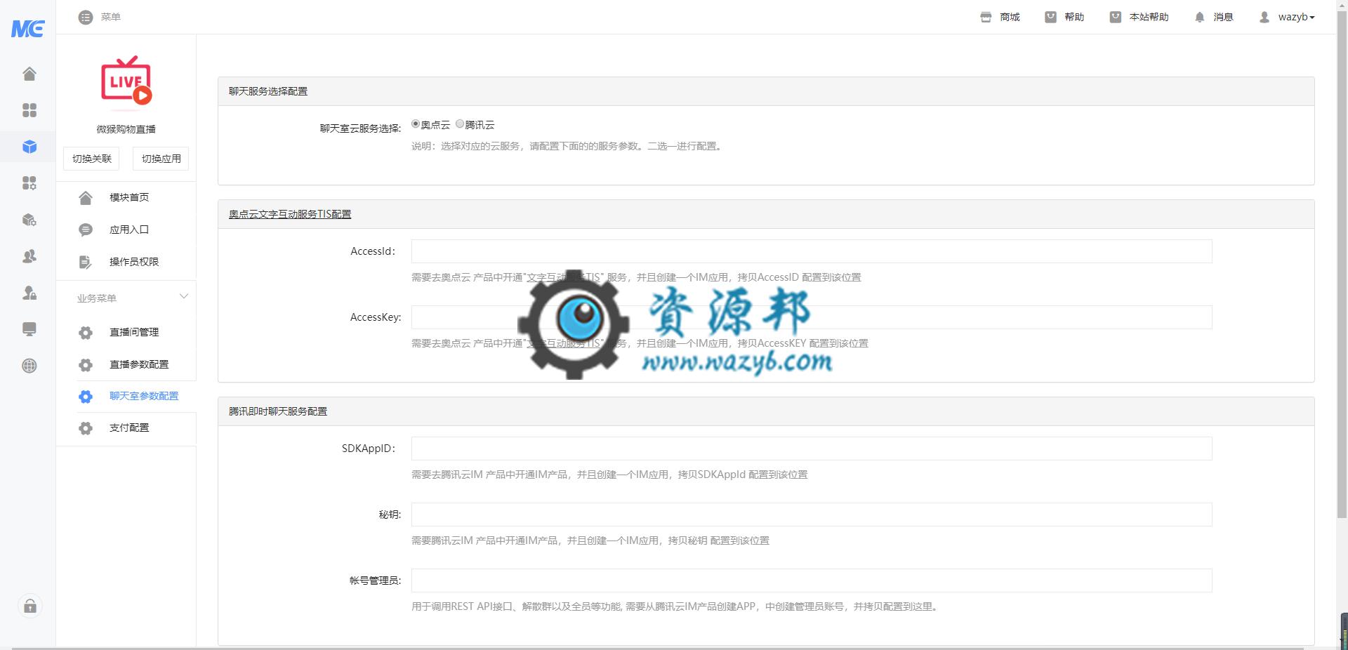 【首发限时收费】微猴购物直播源码包更新【更新至V1.0.13】 第4张