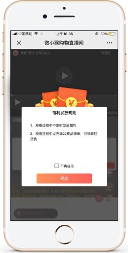 【首发限时收费】微猴购物直播源码包更新【更新至V1.0.13】 第5张