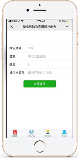 【首发限时收费】微猴购物直播源码包更新【更新至V1.0.13】 第10张