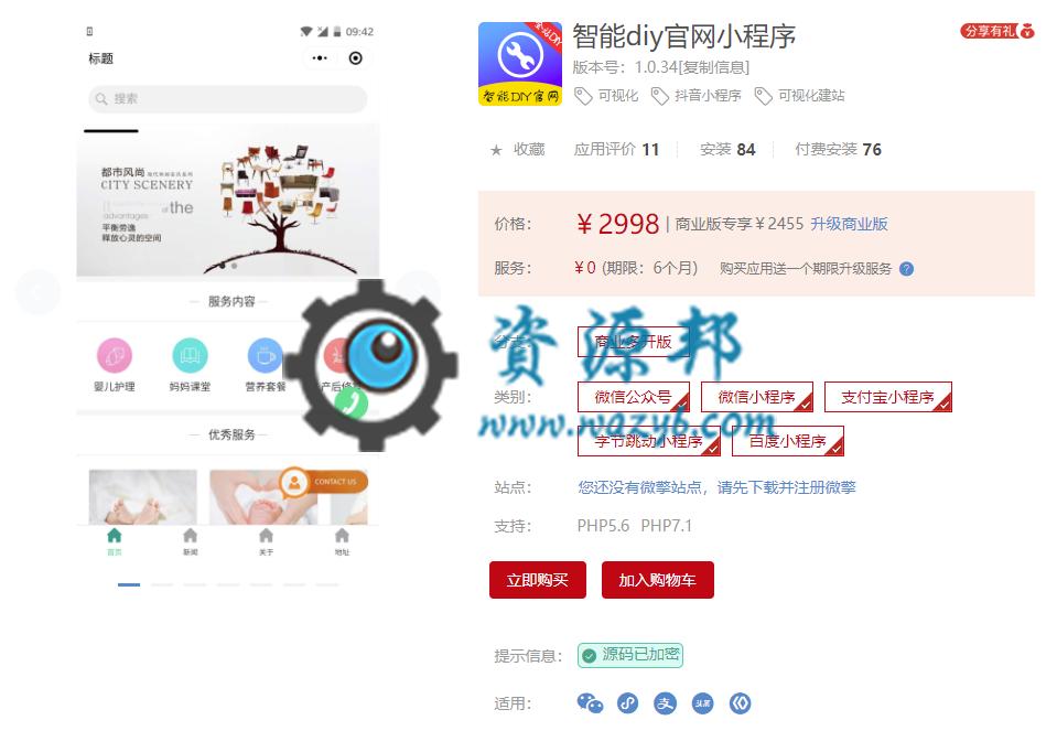 【永久会员专享】智能diy官网小程序源码包更新【更新至V1.0.29】 第2张