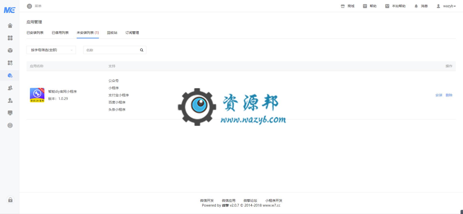 【永久会员专享】智能diy官网小程序源码包更新【更新至V1.0.29】 第3张