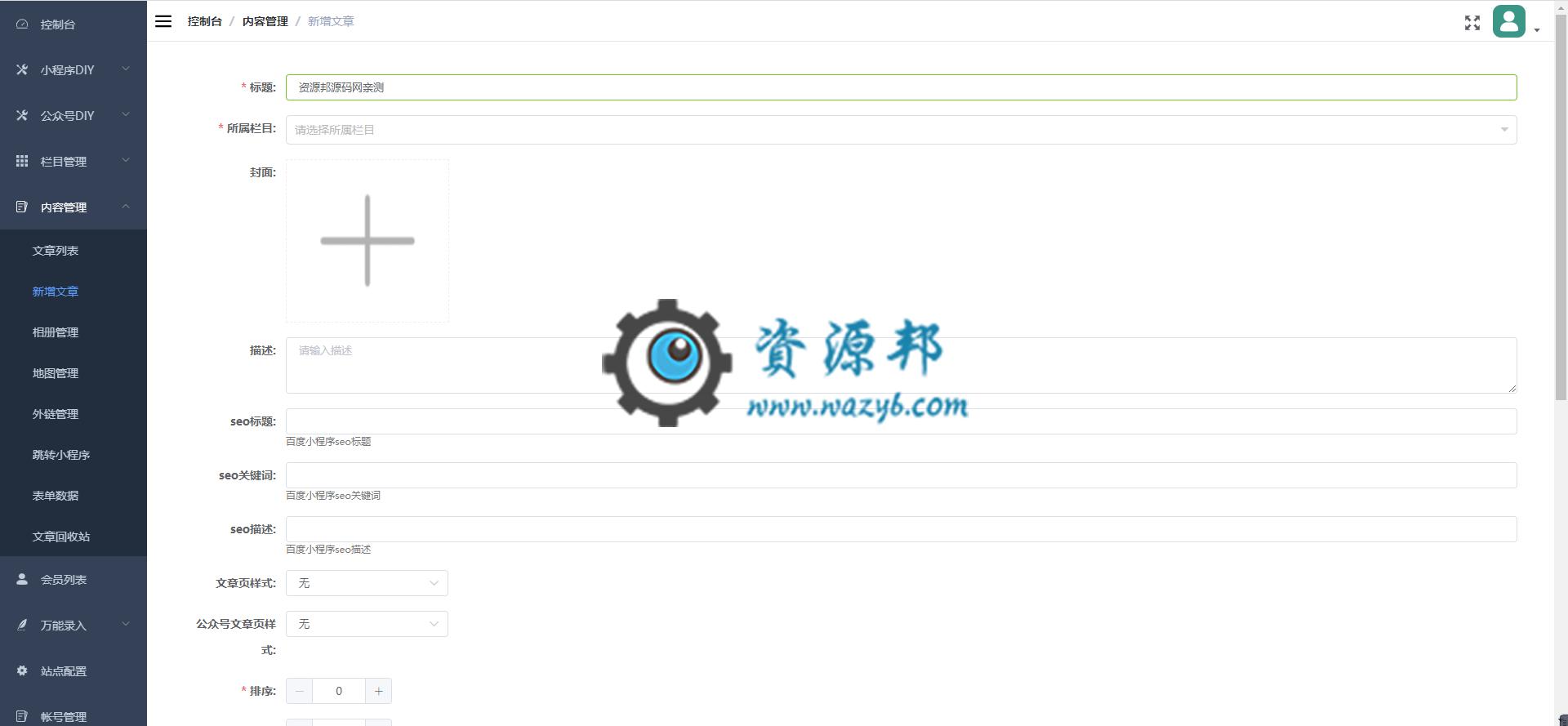【永久会员专享】智能diy官网小程序源码包更新【更新至V1.0.29】 第6张