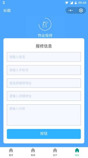【永久会员专享】智能diy官网小程序源码包更新【更新至V1.0.29】 第8张