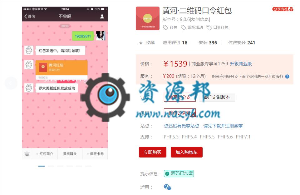 【永久会员专享】黄河·二维码口令红包正版打包更新【更新至V9.0.6】 第1张
