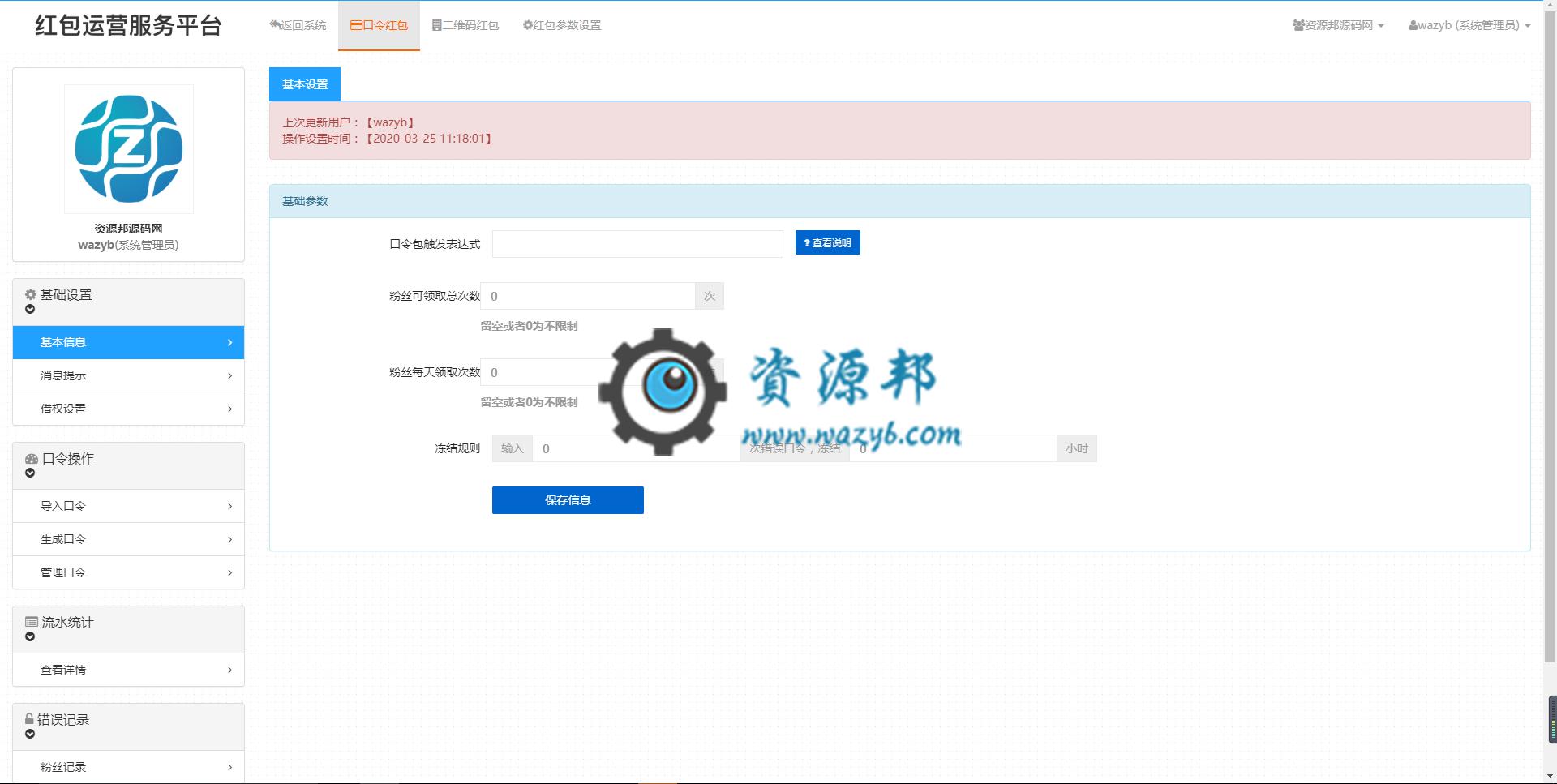 【永久会员专享】黄河·二维码口令红包正版打包更新【更新至V9.0.6】 第2张