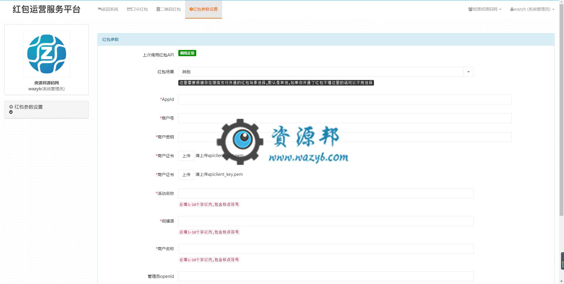 【永久会员专享】黄河·二维码口令红包正版打包更新【更新至V9.0.6】 第3张