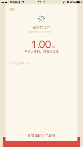 【永久会员专享】黄河·二维码口令红包正版打包更新【更新至V9.0.6】 第8张