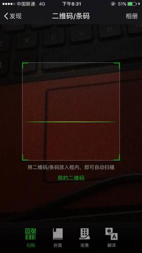 【永久会员专享】黄河·二维码口令红包正版打包更新【更新至V9.0.6】 第9张