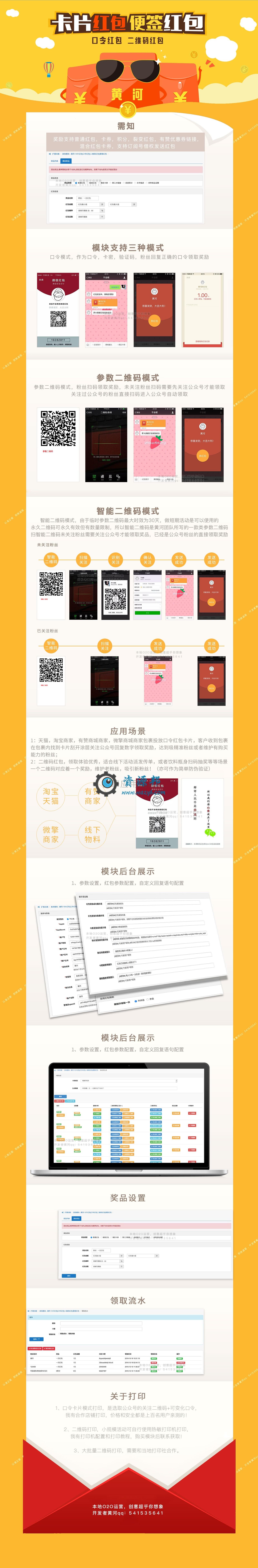 【永久会员专享】黄河·二维码口令红包正版打包更新【更新至V9.0.6】 第10张