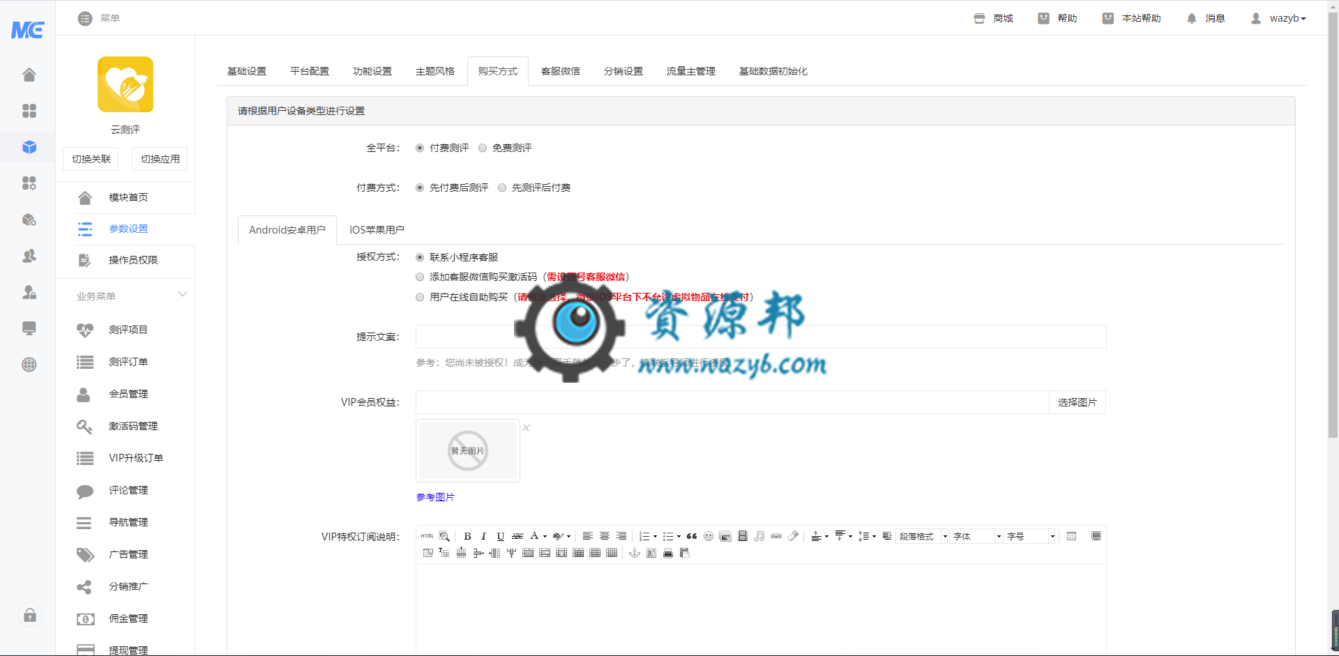 【永久会员专享】桔子云测评小程序源码包更新【更新至V1.0.8】 第4张