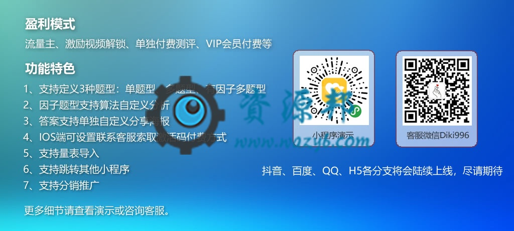 【永久会员专享】桔子云测评小程序源码包更新【更新至V1.0.8】 第15张