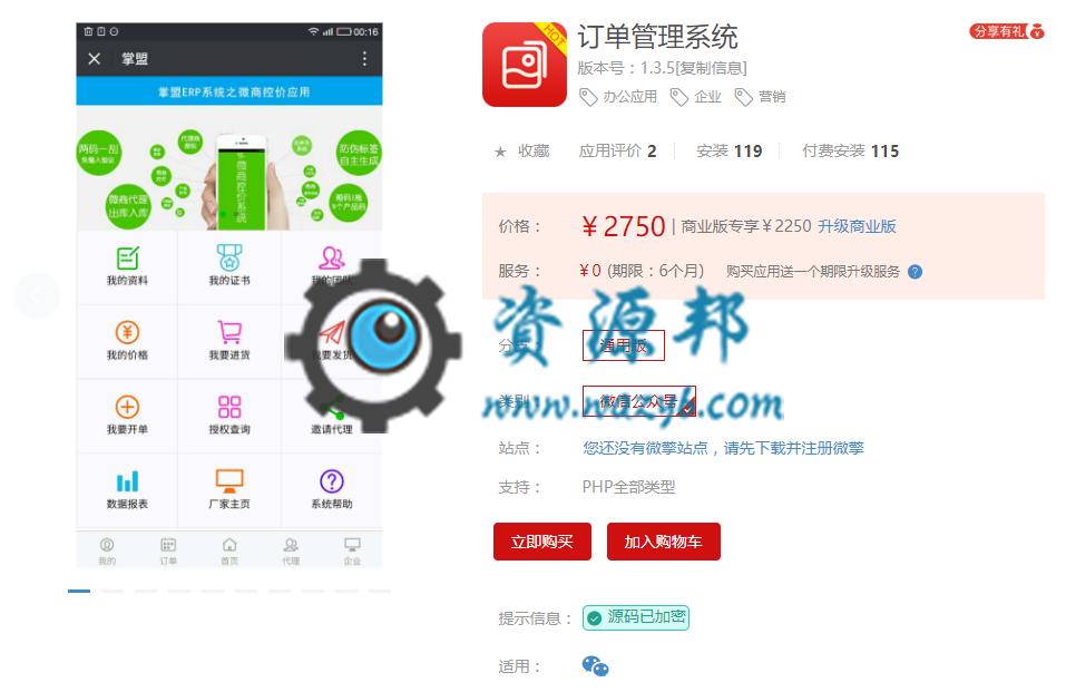 【公众号应用】订单管理系统V1.3.2源码安装包,更新UI,新加功能 公众号应用 第1张