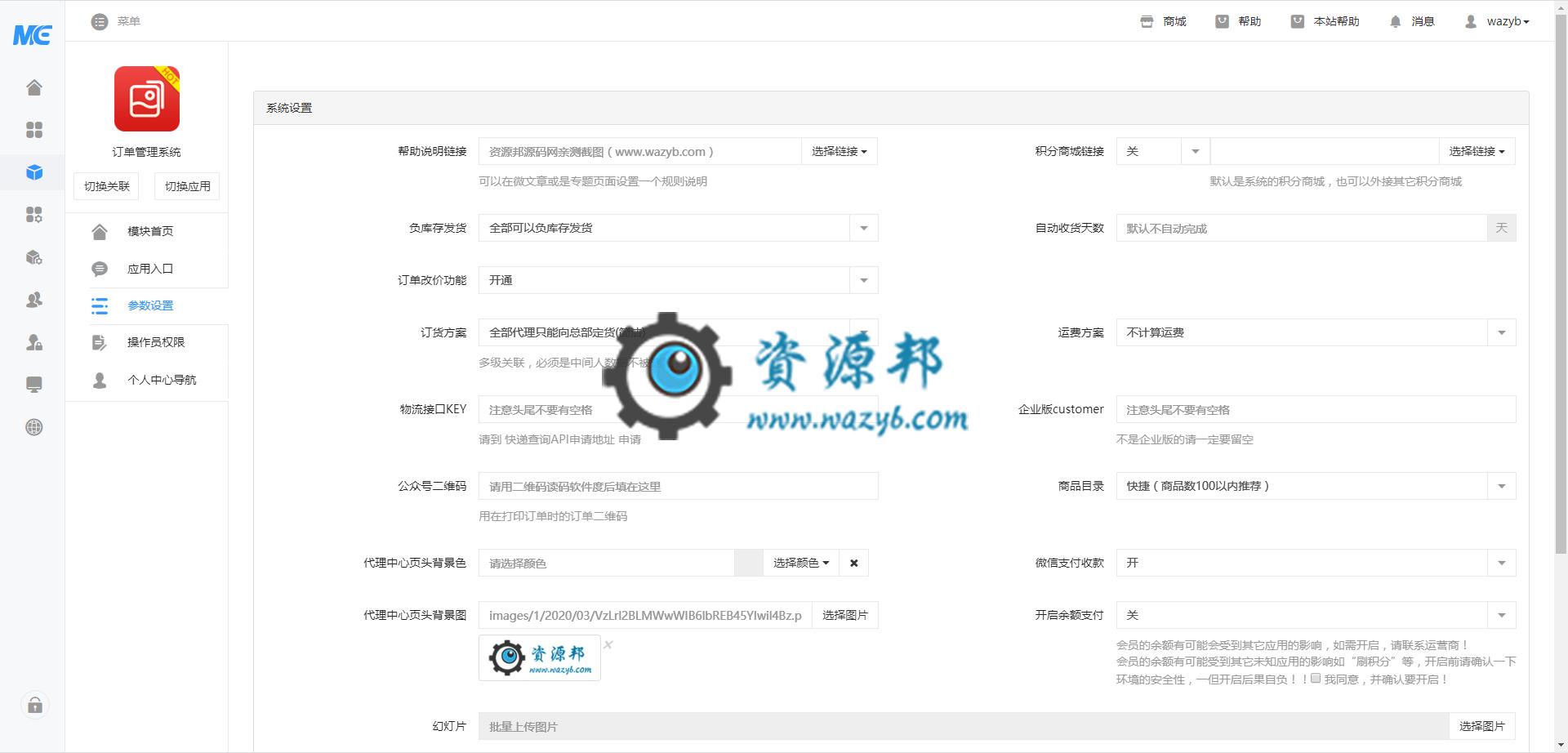 【公众号应用】订单管理系统V1.3.2源码安装包,更新UI,新加功能 公众号应用 第2张