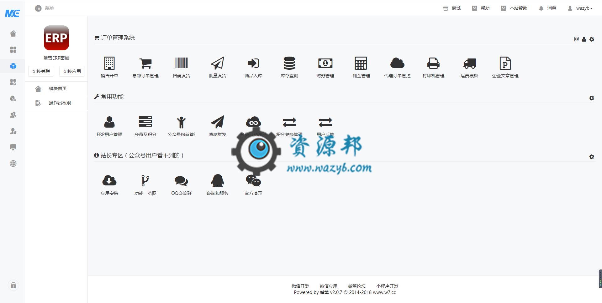 【公众号应用】订单管理系统V1.3.2源码安装包,更新UI,新加功能 公众号应用 第3张