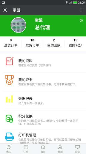 【公众号应用】订单管理系统V1.3.2源码安装包,更新UI,新加功能 公众号应用 第10张