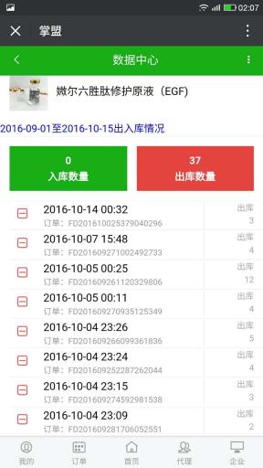 【公众号应用】订单管理系统V1.3.2源码安装包,更新UI,新加功能 公众号应用 第13张