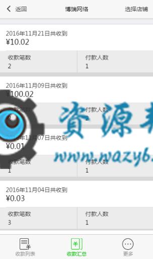 【公众号应用】一码付普通商户号多商户版V3.0.1正版源码打包,使用微信支付普通商户号和自己的支付宝账号来收款 公众号应用 第6张