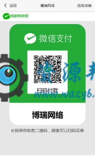【公众号应用】一码付普通商户号多商户版V3.0.1正版源码打包,使用微信支付普通商户号和自己的支付宝账号来收款 公众号应用 第8张