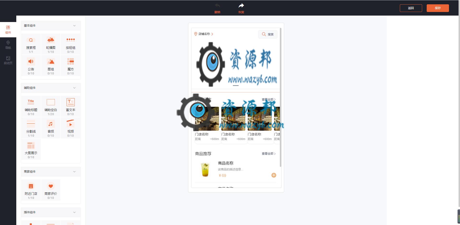 【微信小程序】云贝多端餐饮外卖连锁版小程序V1.7.2源码安装包+小程序代码+直播插件,新增外卖订单概况 公众号应用 第7张