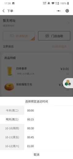 【微信小程序】云贝多端餐饮外卖连锁版小程序V1.7.2源码安装包+小程序代码+直播插件,新增外卖订单概况 公众号应用 第11张