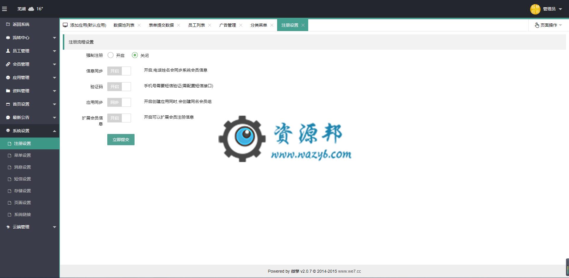 【公众号应用】智慧表单流程V8.0.0正版源码打包,增强主题功能,所有页面图标全部换成字体图标,可以随主题改变颜色 公众号应用 第3张
