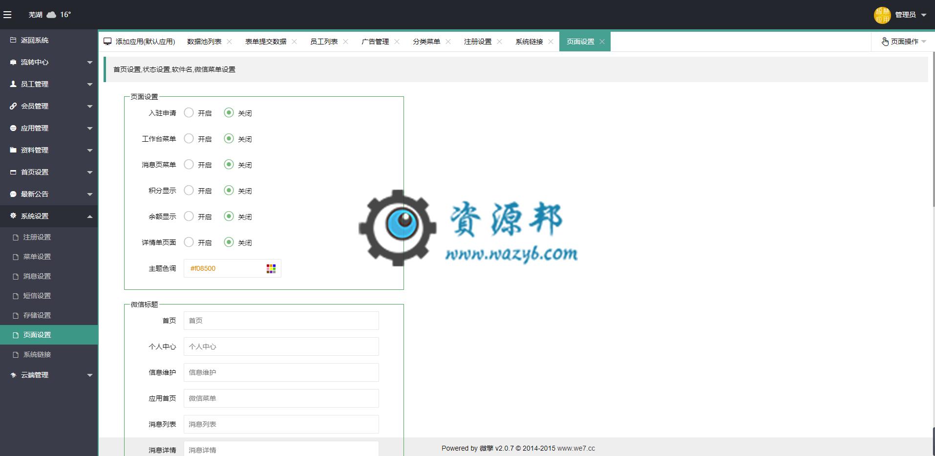 【公众号应用】智慧表单流程V8.0.0正版源码打包,增强主题功能,所有页面图标全部换成字体图标,可以随主题改变颜色 公众号应用 第4张
