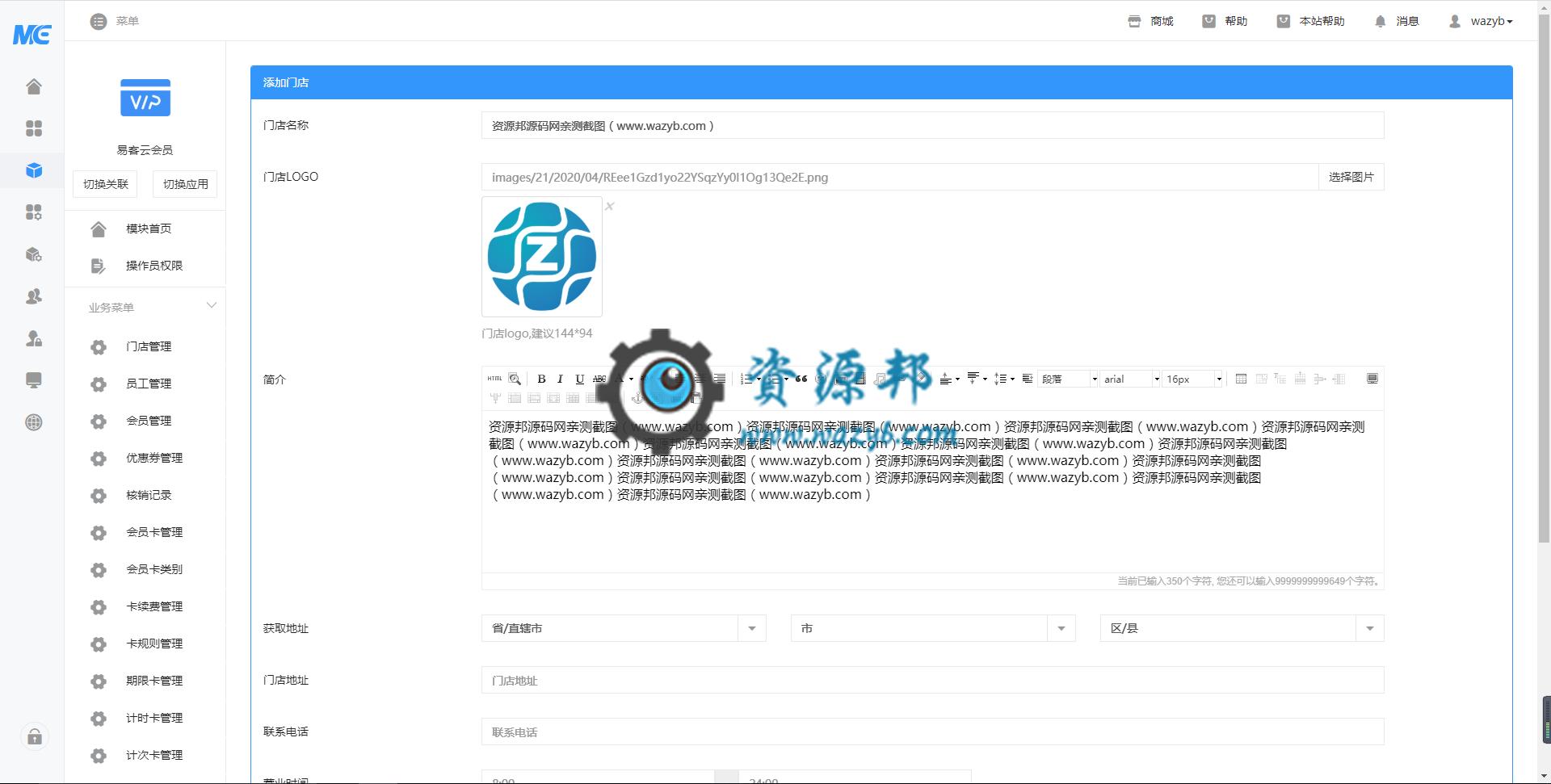 【微信小程序】易客云会员小程序V1.0.33安装包+小程序前端,修正商家端收款码无法收款的错误 小程序源码 第4张