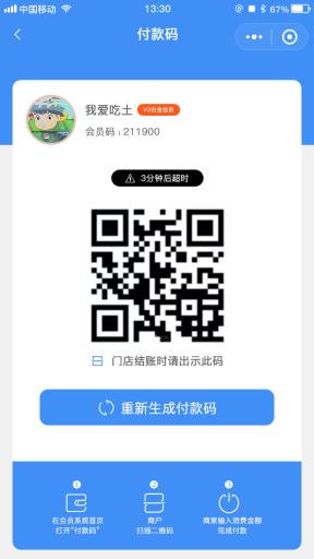 【微信小程序】易客云会员小程序V1.0.33安装包+小程序前端,修正商家端收款码无法收款的错误 小程序源码 第8张