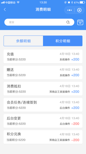 【微信小程序】易客云会员小程序V1.0.33安装包+小程序前端,修正商家端收款码无法收款的错误 小程序源码 第9张