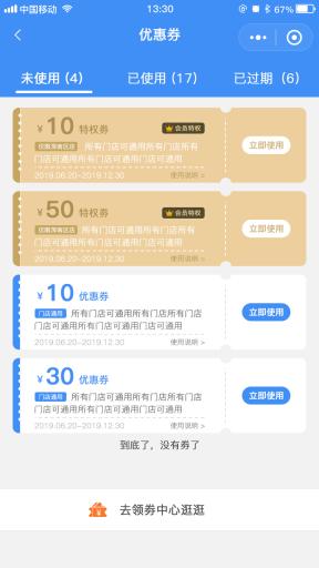 【微信小程序】易客云会员小程序V1.0.33安装包+小程序前端,修正商家端收款码无法收款的错误 小程序源码 第11张
